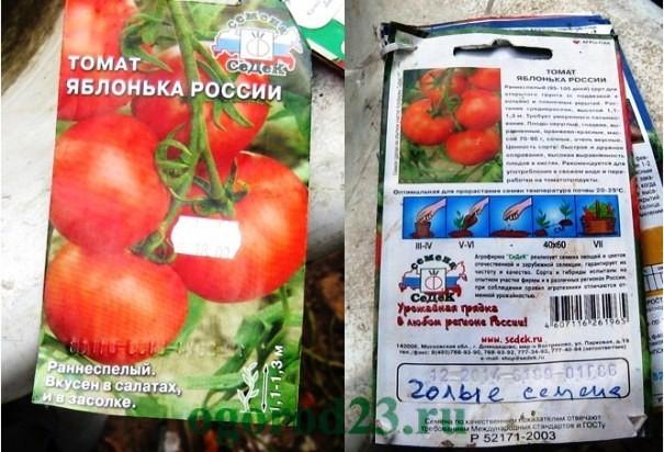 томаты Яблонька России